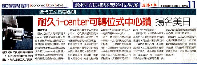 Nine9 耐久公司 經濟日報2010台北數控工具機展報導