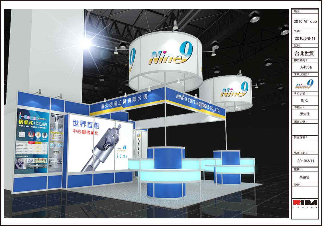 Nine9 2010台北機械展